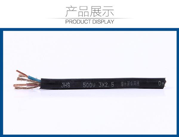 西寧橡套電纜
